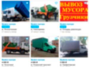 Чем опасно заказывать вывоз мусора на авито?
