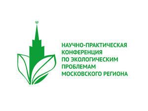 Научно-практическая конференция по экологическим проблемам Московского региона