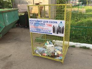 Контейнеры для сбора пластика в Подольске