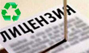 Лицензирование вывоз мусора