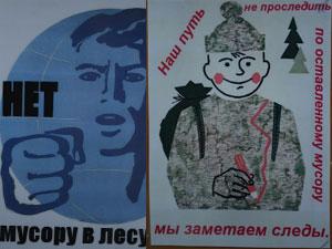 Плакат на тему борьбы с мусором