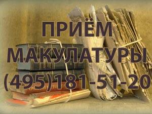 Макулатура прием Москва