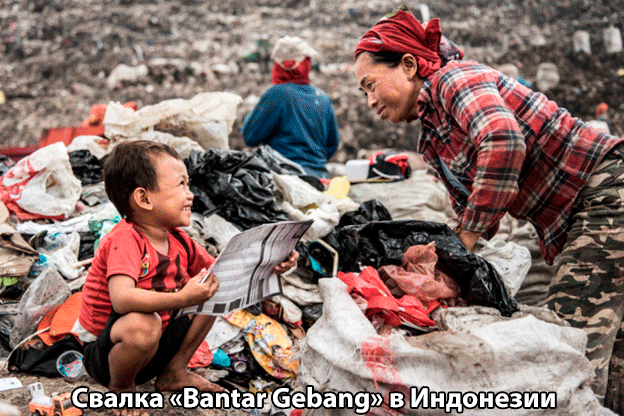 Жизнь на свалке в Индонезии