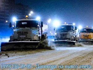 Уборка снега в Мосве после январских снегопадов