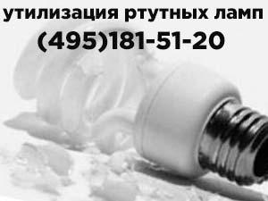 утилизация ртутных ламп