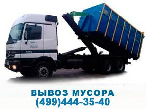 Вывоз мусора в контейнерах в москве в цао