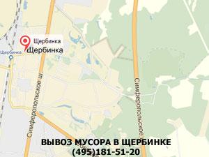 Уборка и вывоз мусора в Щербинке