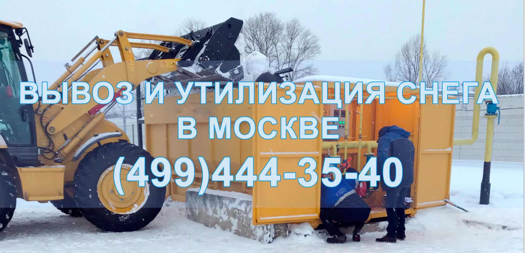 Механизированная уборка снега московская область