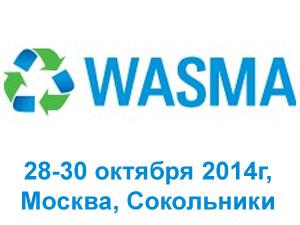 Выставка Wasma