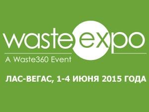 Выставка WasteExpo-2015