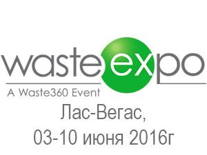 Международная выставка WasteExpo 2016