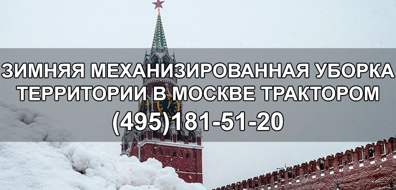 Требования к уборке снега в москве